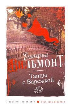 книга Танцы с Варежкой