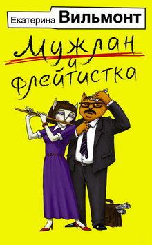 роман Мужлан и флейтистка