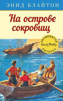 энид блайтон книги по порядку великолепная пятерка