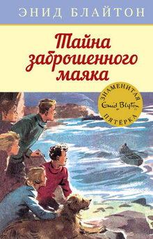 книга Тайна заброшенного маяка