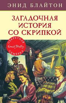 книга Загадочная история со скрипкой