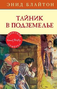 книга Тайник в подземелье