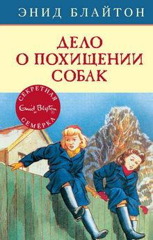 книга Дело о похищении собак