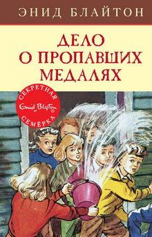 роман Дело о пропавших медалях