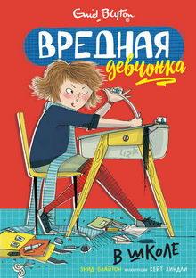 роман Вредная девчонка в школе