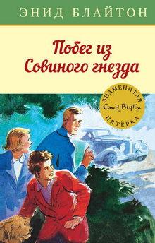 книга Побег из Совиного гнезда
