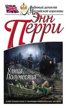 книга Улица Полумесяца