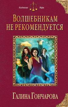 роман Волшебникам не рекомендуется