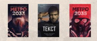 книги дмитрия глуховского
