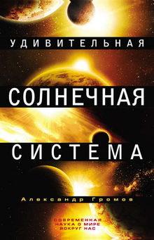 книга Удивительная Солнечная система