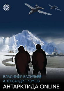роман Антарктида online