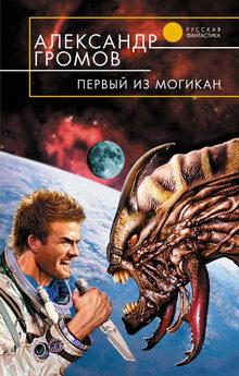 громов александр николаевич книги