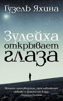 книги гузель яхиной перечень