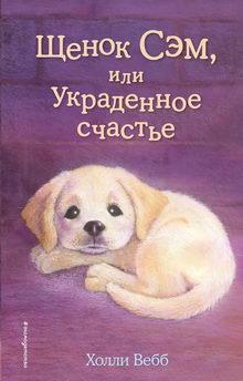 книга Щенок Сэм, или Украденное счастье