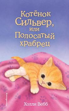 книга Котёнок Сильвер, или Полосатый храбрец