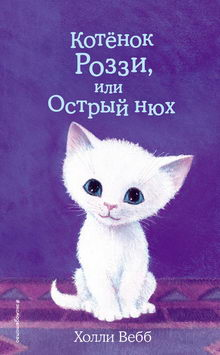 книга Котёнок Роззи, или Острый нюх
