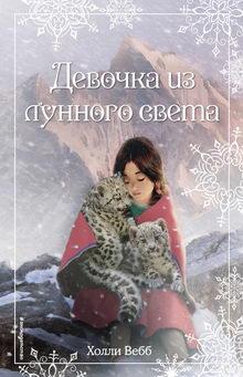 повесть Рождественские истории. Девочка из лунного света