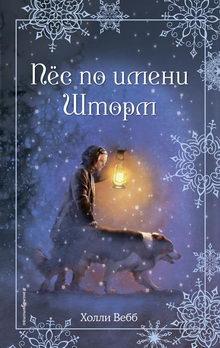 книга Рождественские истории. Пёс по имени Шторм