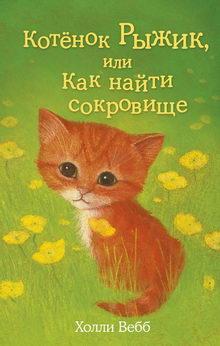 книга Котёнок Рыжик, или Как найти сокровище