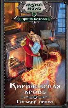 книга Королевская кровь. Горький пепел