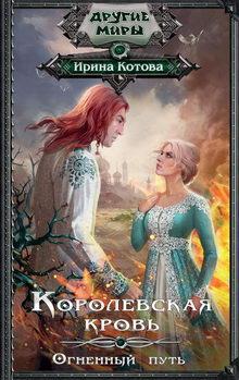 книга Королевская кровь. Огненный путь