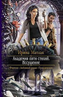 ирина матлак все книги по сериям список