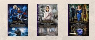 ирина матлак книги