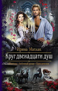 книга Круг двенадцати душ