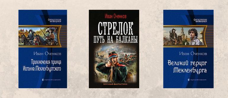 иван оченков книги
