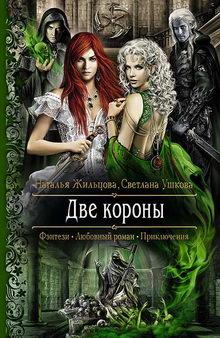 роман Две короны