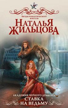 книга Академия черного дракона. Ставка на ведьму