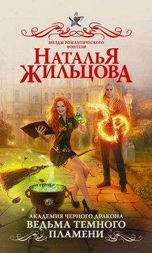 книга Академия черного дракона. Ведьма темного пламени