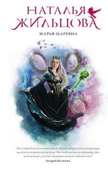 книга Марья-Царевна
