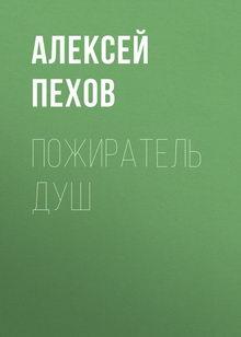 пехов алексей юрьевич книги по сериям