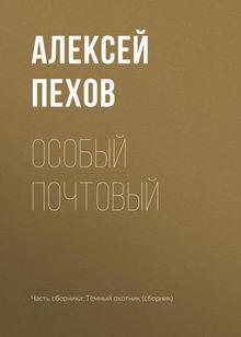 книга Особый почтовый