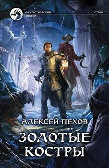 книга Золотые костры