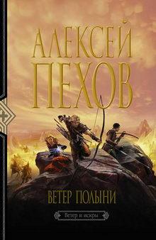 алексей пехов синее пламя все книги из серии