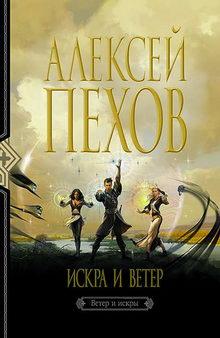 алексей пехов новые книги