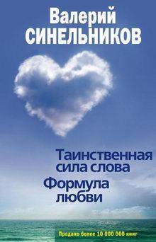 книга Таинственная сила слова. Формула любви. Как слова воздействуют на нашу жизнь