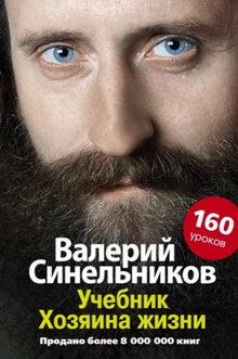 книга Учебник Хозяина жизни. 160 уроков Валерия Синельникова