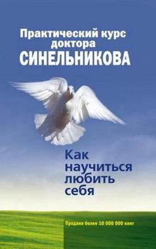 книга Практический курс доктора Синельникова. Как научиться любить себя