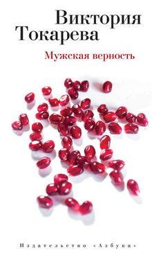 роман Мужская верность (сборник)