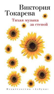 роман Тихая музыка за стеной (сборник)