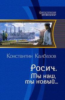 книга Росич. Мы наш, мы новый…
