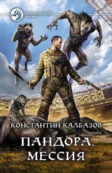калбазов фронтир все книги по порядку
