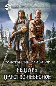 калбазов константин георгиевич все книги по сериям