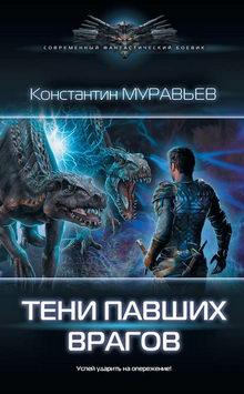 книга Тени павших врагов