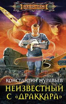 книга Неизвестный с «Драккара»