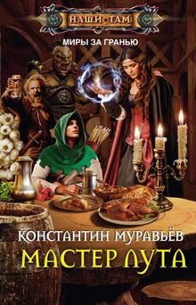 книга Мастер лута