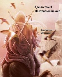 книга Нейтральные миры